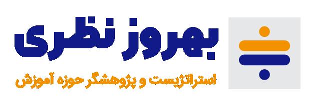 Behrouz Nazari | بهروز نظری
